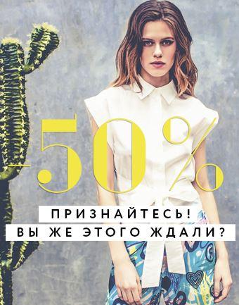 Распродажа в Lo. 50% на коллекций Весна-Лето 2018