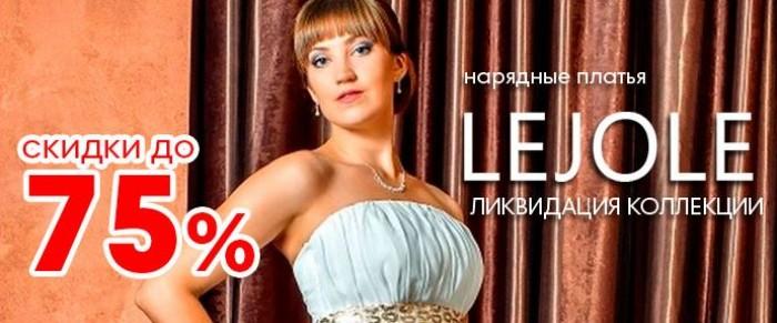 Модная Лавка - Вечерние платья Lejole с экономией до 75% в июне