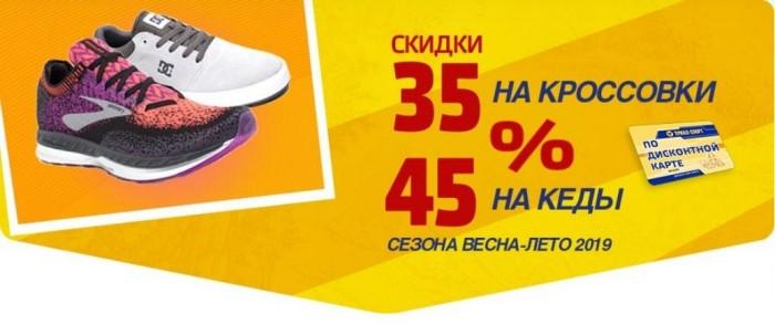 Акции Триал-Спорт. 35% на кроссовки и 45% на кеды Лето 2019