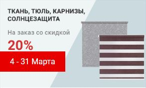 Акции ХОФФ 2019. 20% на ткани, тюль и карнизы под заказ