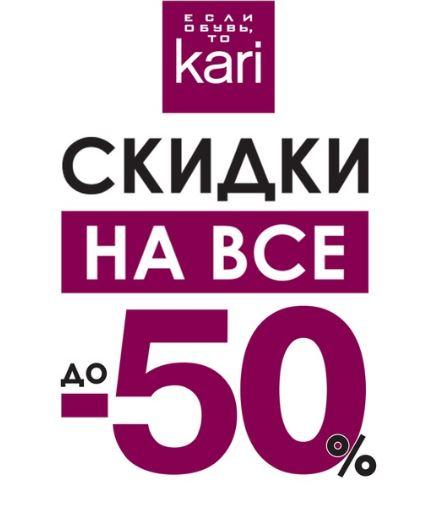 Распродажа в Kari. До 50% на всю Весну-Лето 2019
