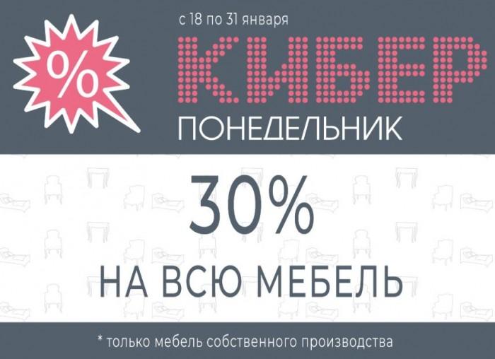 Акции в Интерьерной Лавке. 30% на мебель по понедельникам