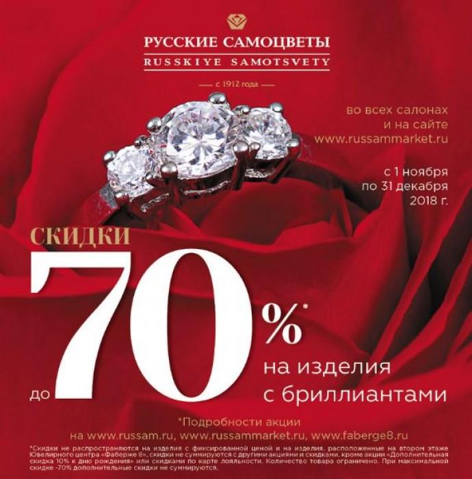 Акции Русские Самоцветы. До 70% на украшения с бриллиантами