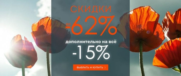 Акция в БАОН с 16 по 31 августа. Дополнительная скидка 15% на ВСЕ