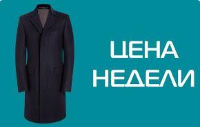 """Акции Диана """"Цена недели"""" на чистку пальто из пальтовой ткани"""