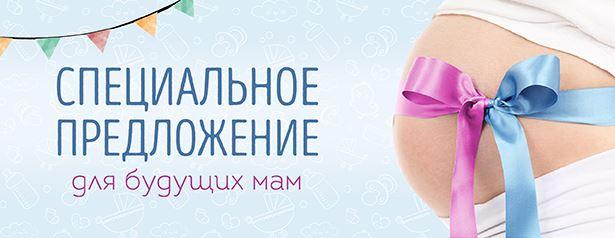 Акции medi. Скидки до 20% на товары для беременных