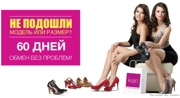 Кари - Обмен без проблем - 60 дней!