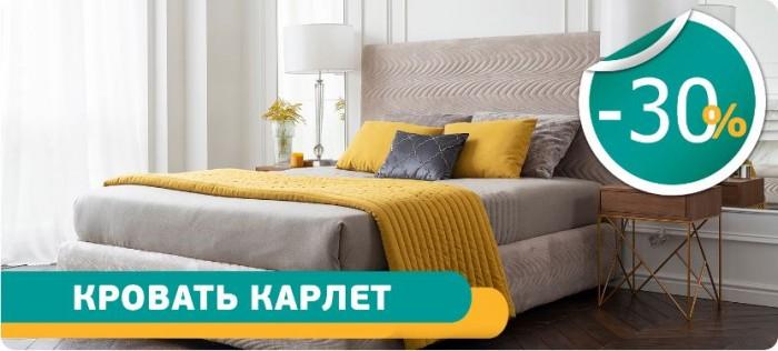 Акции Андерсен август 2019. 30% на кровать Каплет