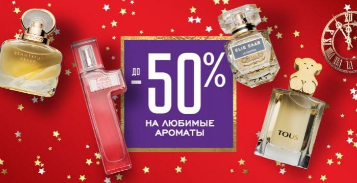 Акции Рив Гош декабрь-январь 2019/2020. До 50% на любимые ароматы
