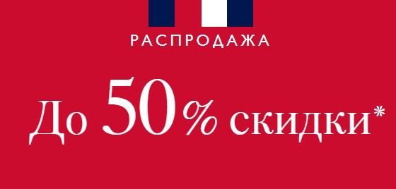 ТОММИ ХИЛФИГЕР – Зимняя распродажа со скидками до 50%