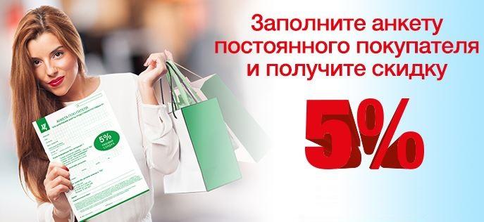 ХЦ - Скидка 5% на любую покупку