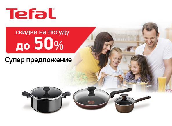 Акции ДНС сентябрь-октябрь 2019. До 50% на посуду Tefal