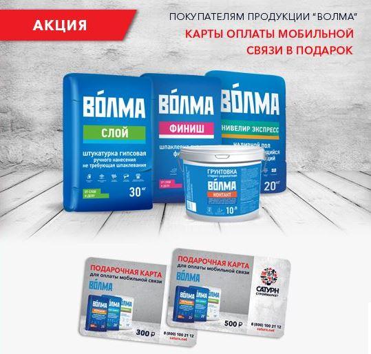 """Сатурн - Покупателям продукции """"Волма"""""""
