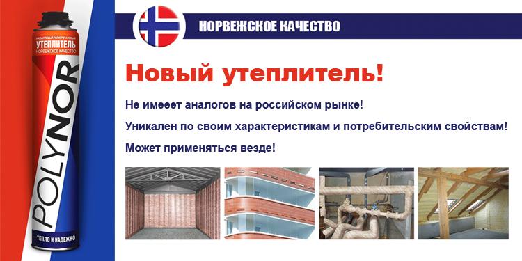 Бауцентр - Новинка! Уникальный утеплитель POLYNOR!