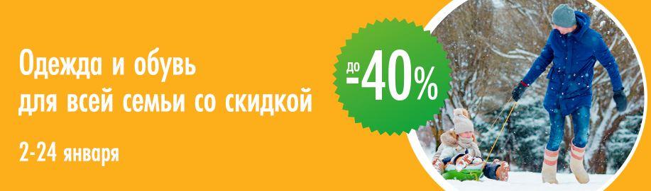 Глобус - Зимняя одежда и обувь со скидками до 40%