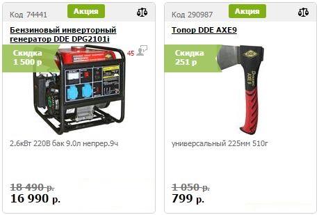 220 Вольт - Инструменты DDE по сниженной цене
