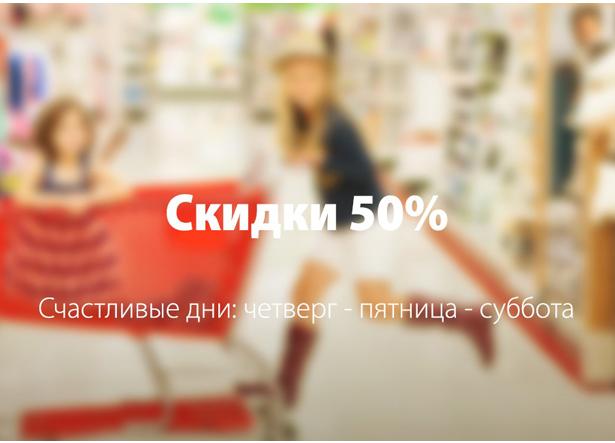 Магазин ЕВРОДОМ, скидки  выходного дня -50%