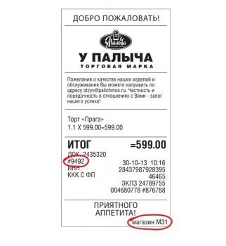 Магазин ОТ ПАЛЫЧА ,  акция с призами