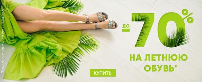 675c42615 Обувь Белвест: Официальный интернет-каталог скидок и распродаж 2019 ...
