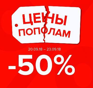 Первая осенняя распродажа Concept club в 2018. 50% на ВСЕ