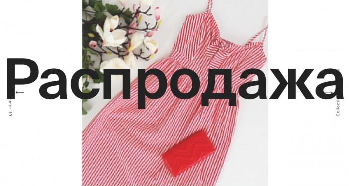 Акции ZOLLA. До 70% на хиты сезона Весна-Лето 2019