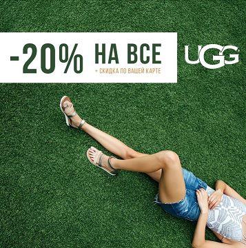 Готовимся к отпуску с UGG Australia!