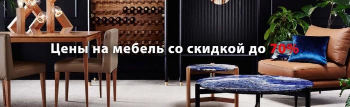Акции Евродом 2018. Скидки до 70% на мебель