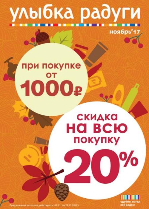 Акции Улыбка Радуги сегодня. Скидка 20% при покупке от 1000 руб.