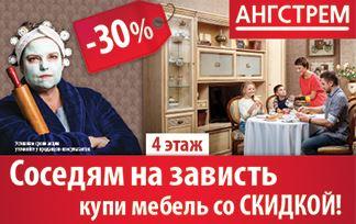 """Три Кита - Акция компании """"Ангстрем"""""""