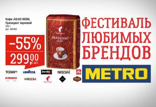 Акция в МЕТРО с 21 по 27 сентября 2017 г. Кофе со скидками до 50%