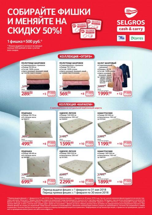 Акции Зельгрос за фишки. 50% на текстиль Даргез и ДМ Текстиль