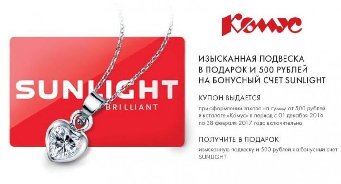 КОМУС - Подвеска от SUNLIGHT в подарок