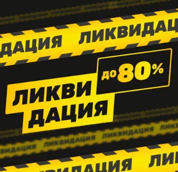"""Акции Дочки Сыночки """"Ликвидация"""" июль-август 2020. Скидки до 80%"""