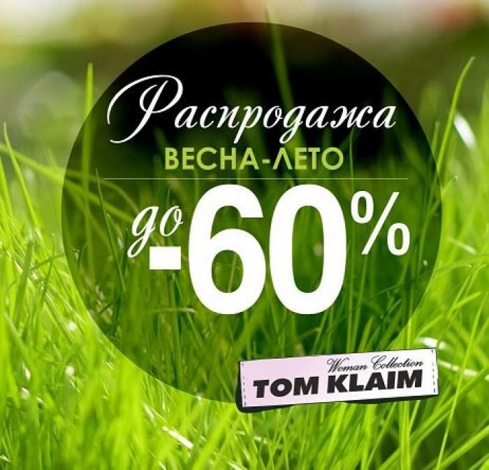 Том Клайм - Увеличиваем скидки до 60% на летней распродаже