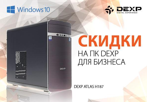 Акции ДНС сегодня. Снижены цены на компьютеры DEXP