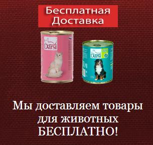 По Сергиевому Посаду доставка кормов - бесплатная!