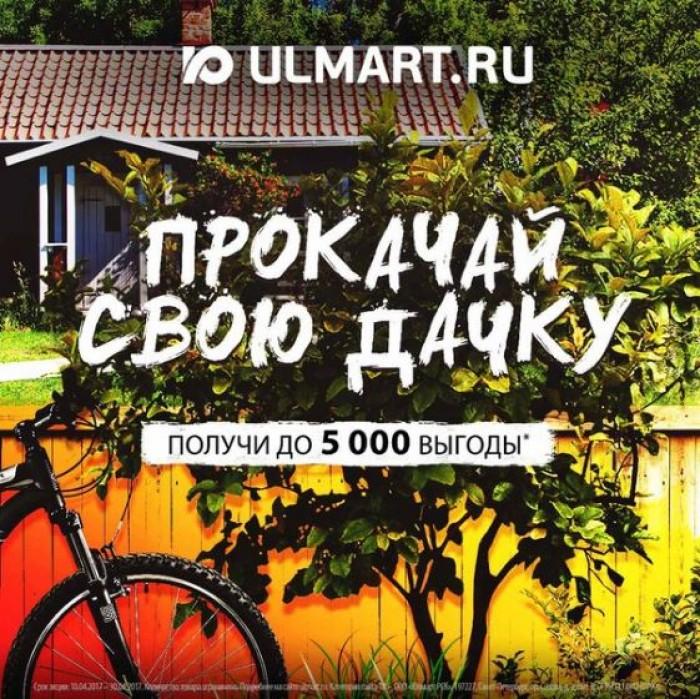 Юлмарт - Получи до 5000 выгоды