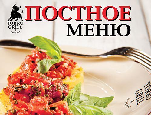 Постное меню в Torro Grill