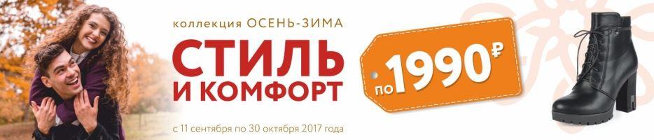 Акции в МОНРО третий товар бесплатно и обувь по фиксированной цене