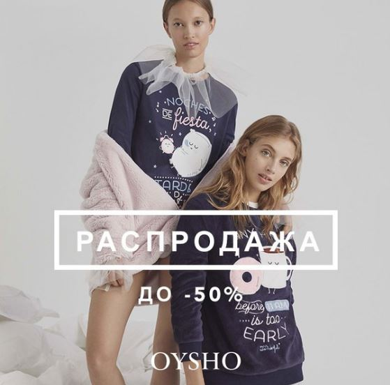 Oysho - Распродажа со скидками до 50%