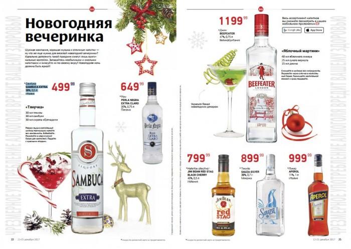 Новый каталог на алкоголь Красное и Белое с 12 по 25 декабря 2017