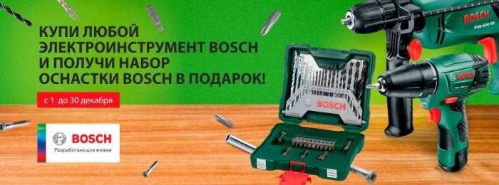 БАУЦЕНТР – Подарок за покупку электроинструмента Bosch