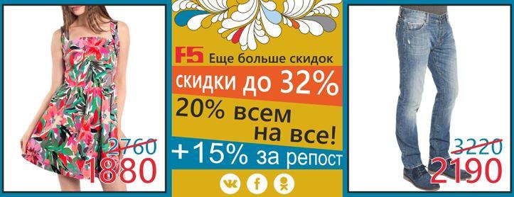 F5 - Всего две недели скидки до 32%!