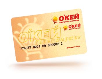 """Дисконтные карты  супермаркетов """"О'КЕЙ"""""""