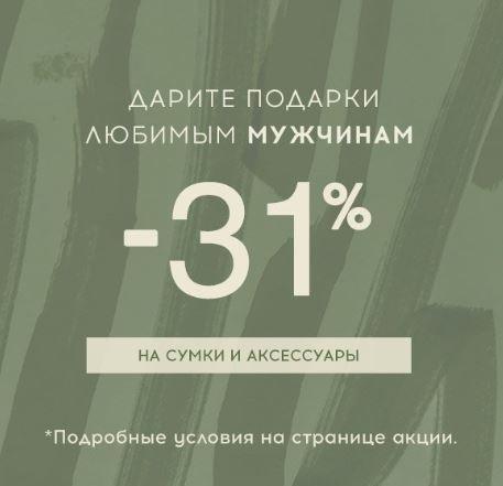 Акции Rendez-Vous сегодня. 31% на мужские сумки и аксессуары