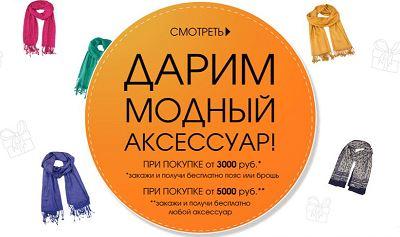 POMPA- аксессуар в подарок за покупку