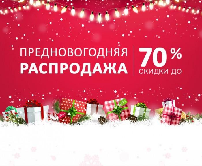 Новогодняя распродажа в Аскона. До 70% на ВСЕ