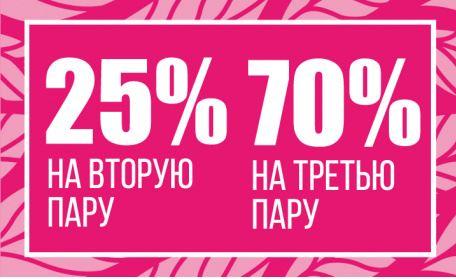 Акции ZENDEN. 25% на вторую и 70% на третью пару обуви