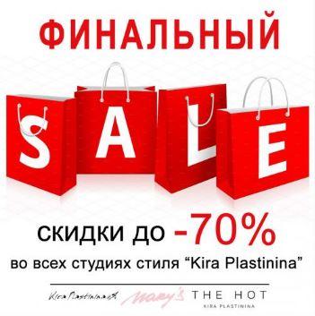 Акции Kira Plastinina. Распродажа коллекций 2017/18 до 70%