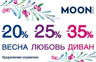 Три Кита - Скидки до 40% в компании MOON